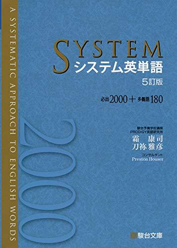 システム英単語<5訂版>