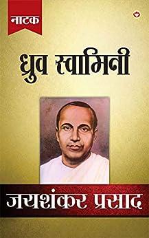 Jaishankar Prasad Granthawali Dhruvswamini (Dusra Khand Natak) - जय शंकर प्रसाद ग्रंथावली ध्रुवस्वामिनी (दूसरा खंड - नाटक) (Hindi Edition) by [Jaishankar Prasad]