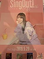渡辺みり愛 乃木坂46 Sing out 会場限定 ポスター 欅坂46 日向坂46