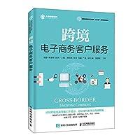 Cross-border e-commerce customer service(Chinese Edition)