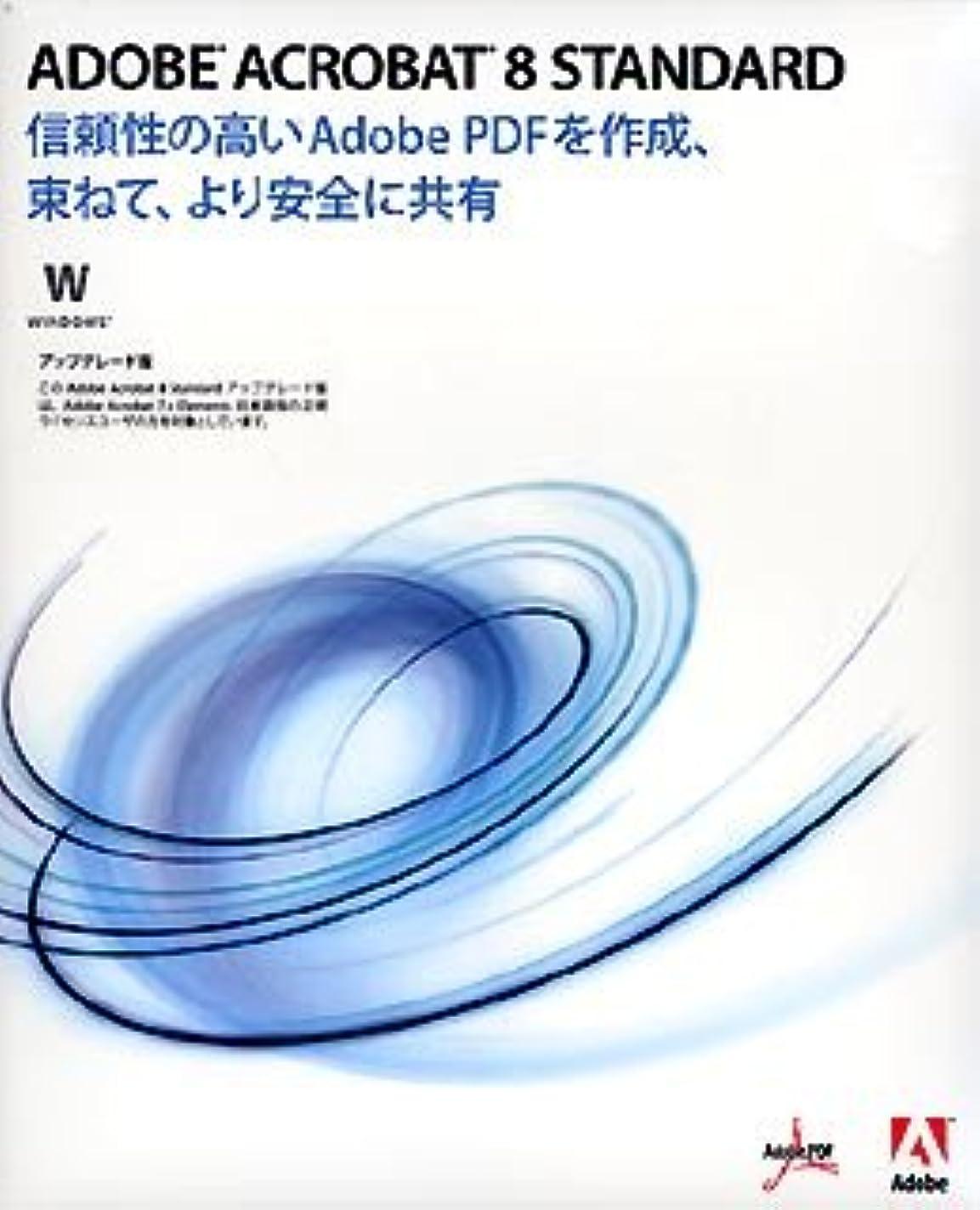 うぬぼれサーカス次Acrobat Standard 8 日本語版 WIN Upgrade ACRE-STD