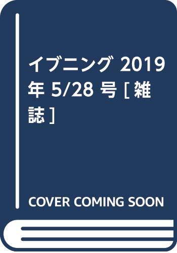 イブニング 2019年 5/28 号 [雑誌]
