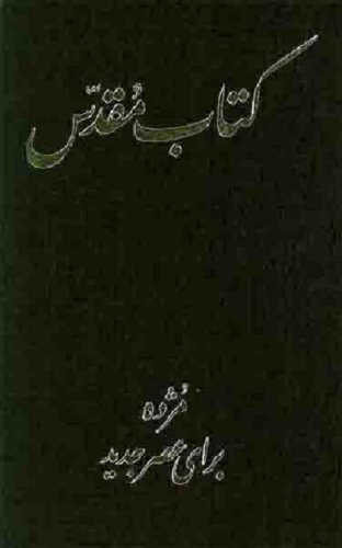 Societies, U: Persian Bible-FL