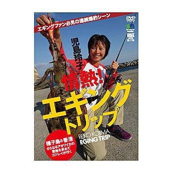 ソルトワールドDVD17 児島玲子情熱エギングトリップ (<DVD>)の詳細を見る