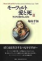 モーツァルト 愛と死 II: マリアに抱かれし人びと