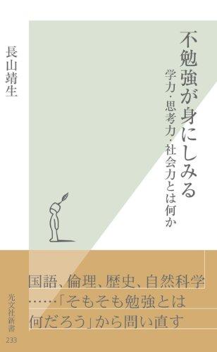 不勉強が身にしみる~学力・思考力・社会力とは何か~ (光文社新書)