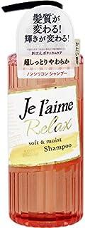 【10個セット】ジュレーム リラックス シャンプー(ソフト&モイスト) 本体 かたい髪用 500mL
