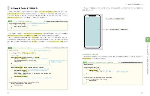 『詳細! SwiftUI iPhoneアプリ開発入門ノート iOS 13 + Xcode11対応』の8枚目の画像