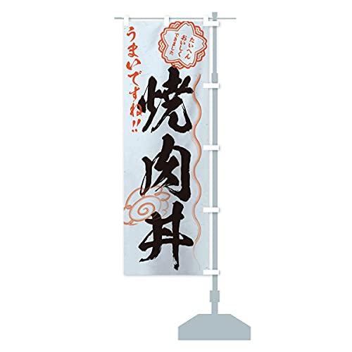 焼肉丼/習字・書道風 のぼり旗 サイズ選べます(ハーフ30x90cm 右チチ)