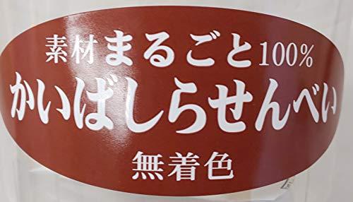 素材 まるごと 100% かいばしら せんべい 無着色 12g×48本 ( タッパ ) イタヤ貝 業務用