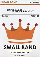 TBS「情熱大陸」メインテーマ / 葉加瀬太郎 [QQー160]