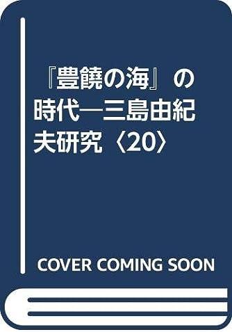 『豊饒の海』の時代―三島由紀夫研究〈20〉