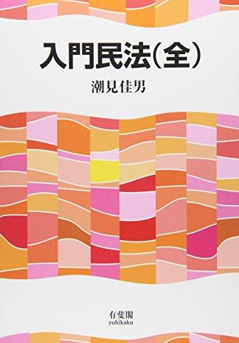 入門民法(全)