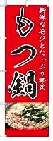TOSPA のぼり 旗「もつ鍋 鍋料理」 フルカラー 60×180cm ポリエステル製