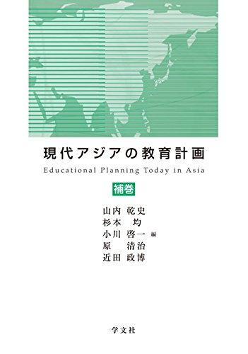 現代アジアの教育計画:補巻の詳細を見る