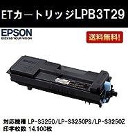 EPSON ETカートリッジLPB3T29 リサイクルトナー