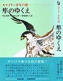 隼のゆくえ―スマイラー少年の旅 (1975年) (人と自然シリーズ)