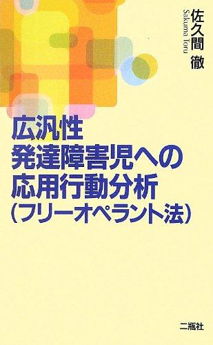 広汎性発達障害児への応用行動分析(フリーオペラント法)