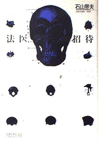 法医学への招待 (ちくまライブラリー)
