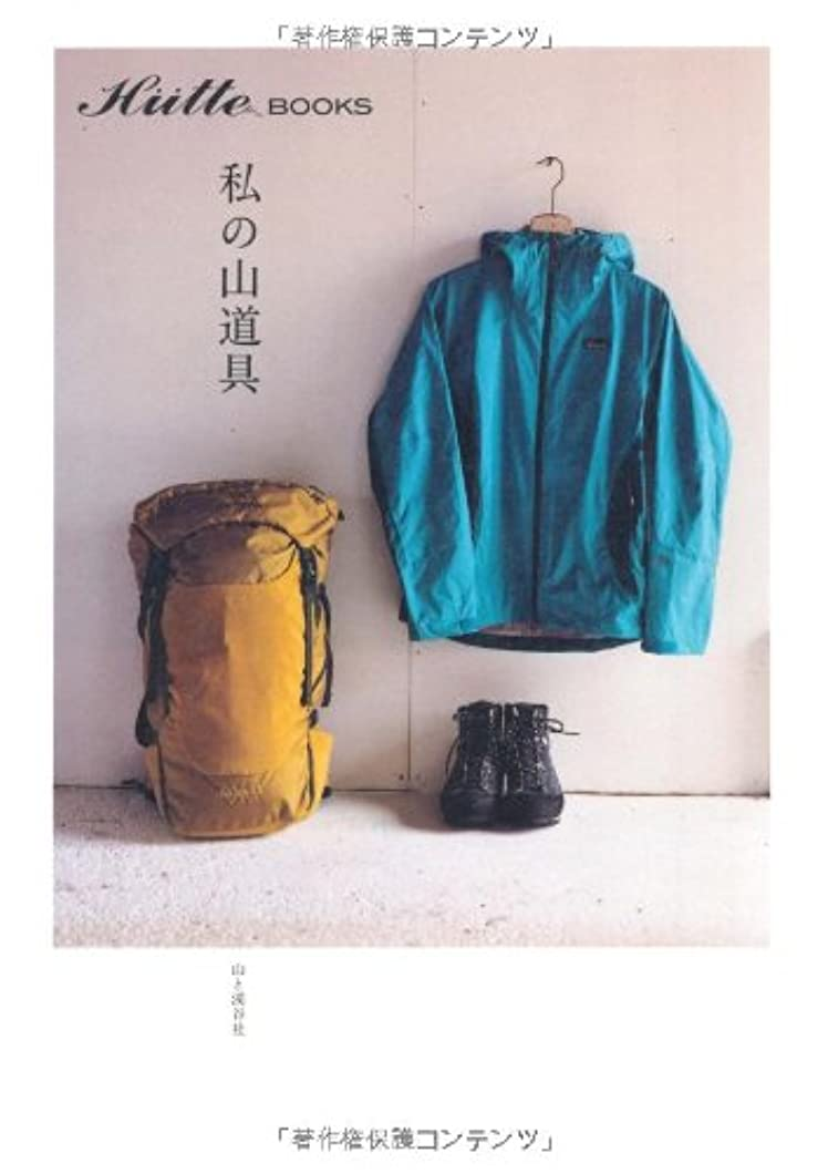 端ビル韓国語私の山道具 (Hutte books)