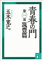 青春の門 第一部 筑豊篇 【五木寛之ノベリスク】 (講談社文庫)