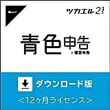 ツカエル青色申告 21|ダウンロード版