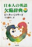日本人の英語欠陥辞典
