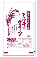 【精米】福島県中通り産 白米 ミルキークイーン 10kg (5kg×2) 令和2年産 ※沖縄対応不可