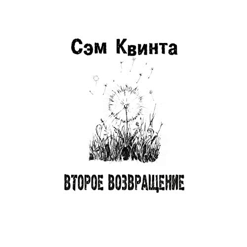 Сэм Квинта