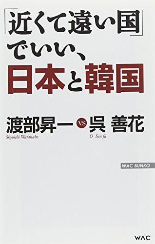 「近くて遠い国」でいい、日本と韓国 (WAC BUNKO)の詳細を見る