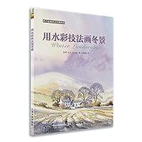西方绘画技法经典教程:用水彩技法画冬景
