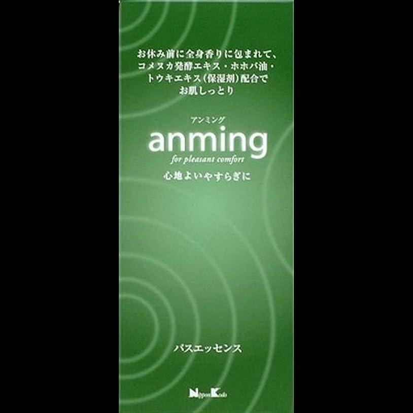 領収書眼単なる【まとめ買い】anming(アンミング) バスエッセンス 480ml ×2セット