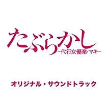 たぶらかし~代行女優業・マキ~オリジナル・サウンドトラック
