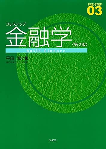 プレステップ金融学<第2版> プレステップシリーズ