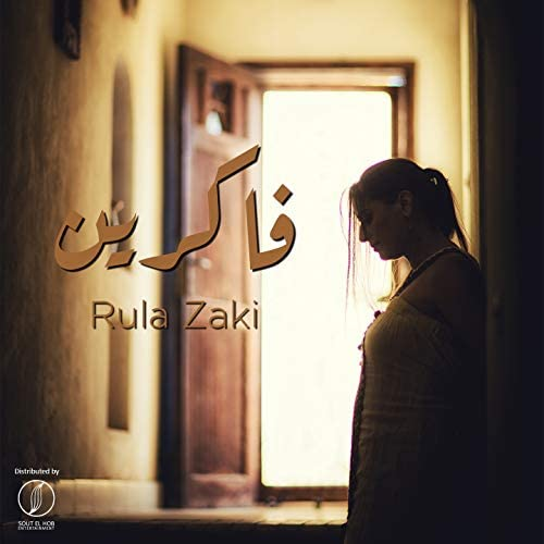 Rula Zaki