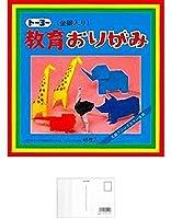 トーヨー 教育折紙 15cmx15cm 27色入り (45枚入) 000006 『 2セット 』 + 画材屋ドットコム ポストカードA