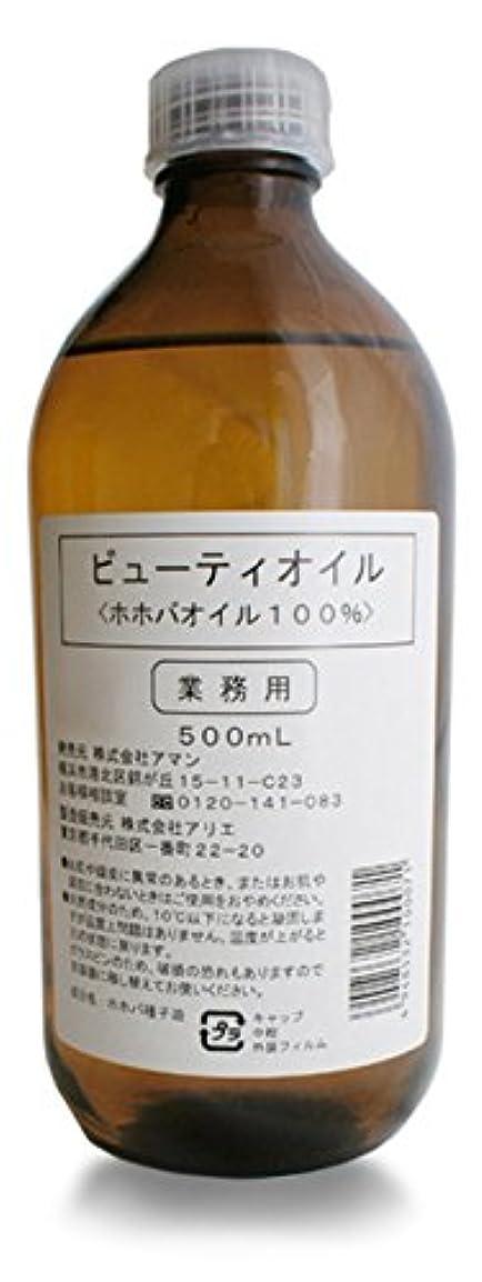 対処優越アレルギービューティオイル 《ホホバオイル100%》 小瓶付