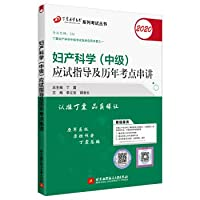 National Health Professional Title Technical Certificate Examination Book Ding Zhen 2019 Obstetrics and Gynecology (Intermediate) Examination Guide and Years of Test(Chinese Edition)