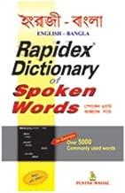 Rapidex Dictionary of Spoken Words (Eng-Bangla): English to Bengali (English and Bengali Edition)
