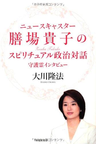Nyusu kyasuta zenba takako no supirichuaru seiji taiwa : Shugorei intabyu.