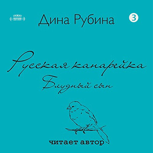 Couverture de Russian Canary, Book 3