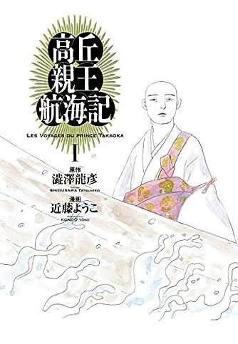 高丘親王航海記 I (ビームコミックス)