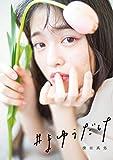 横田真悠スタイルブック「#まゆうだけ」 (集英社女性誌eBOOKS)