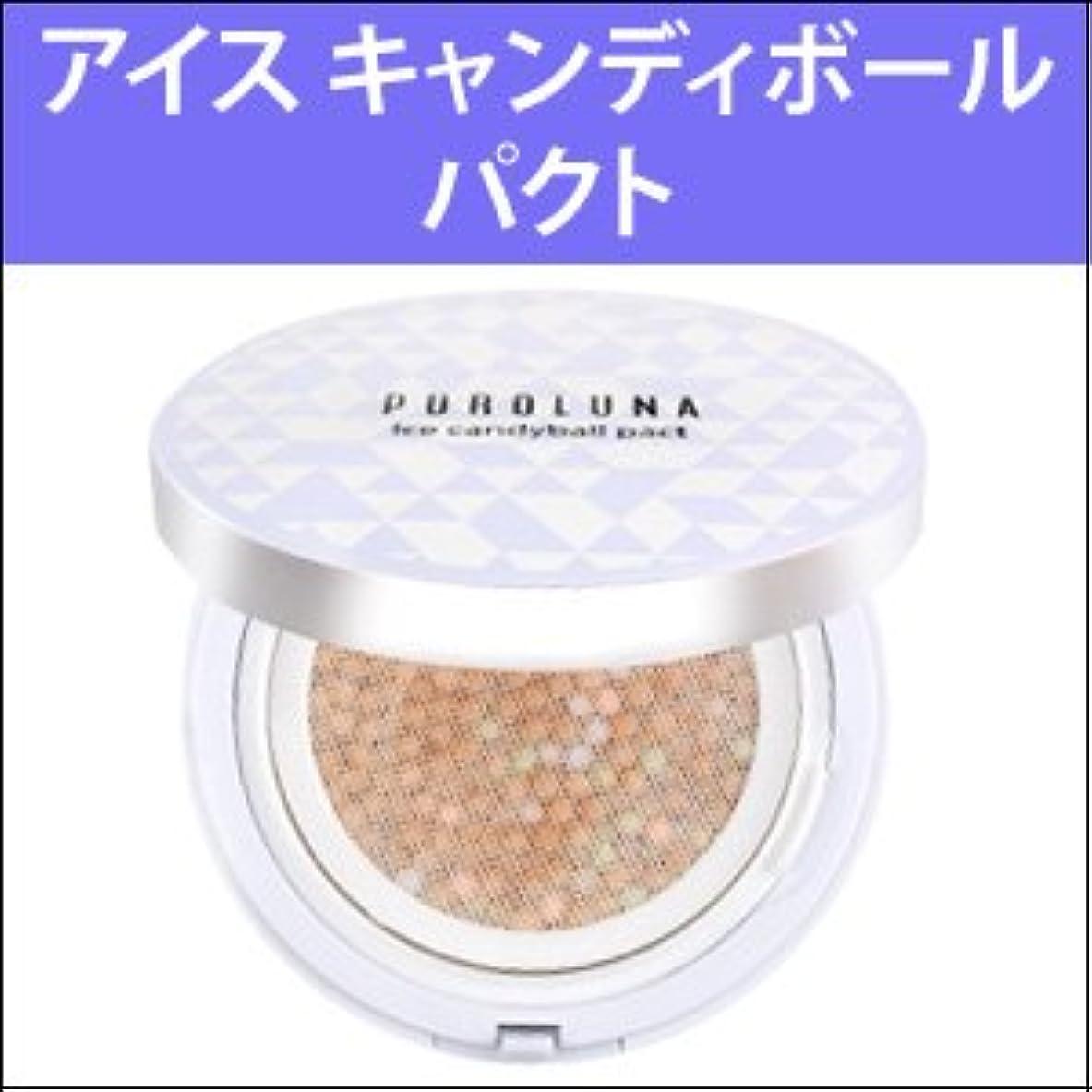 真面目な体現する夕方『PUROLUNA?プロルナ』 アイス キャンディボール パクト(SPF50+/PA+++) カラー:1号 バニラ