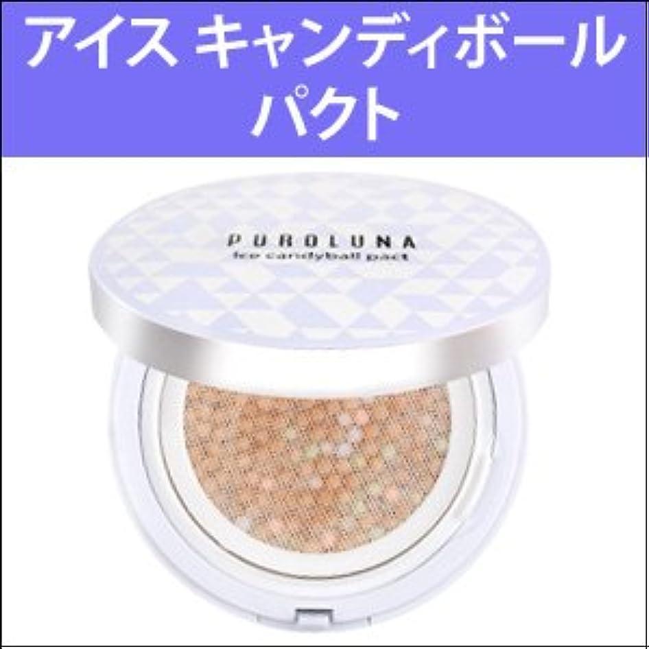 玉ビジュアルプロポーショナル『PUROLUNA?プロルナ』 アイス キャンディボール パクト(SPF50+/PA+++) カラー:2号 ベージュ