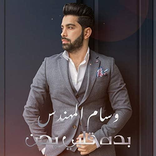 Wissam Almuhandes
