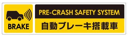 Seal&Sticker's 自動ブレーキ搭載車ステッカー(イエロー&ブラック) sts-precrash_01_st_yel k