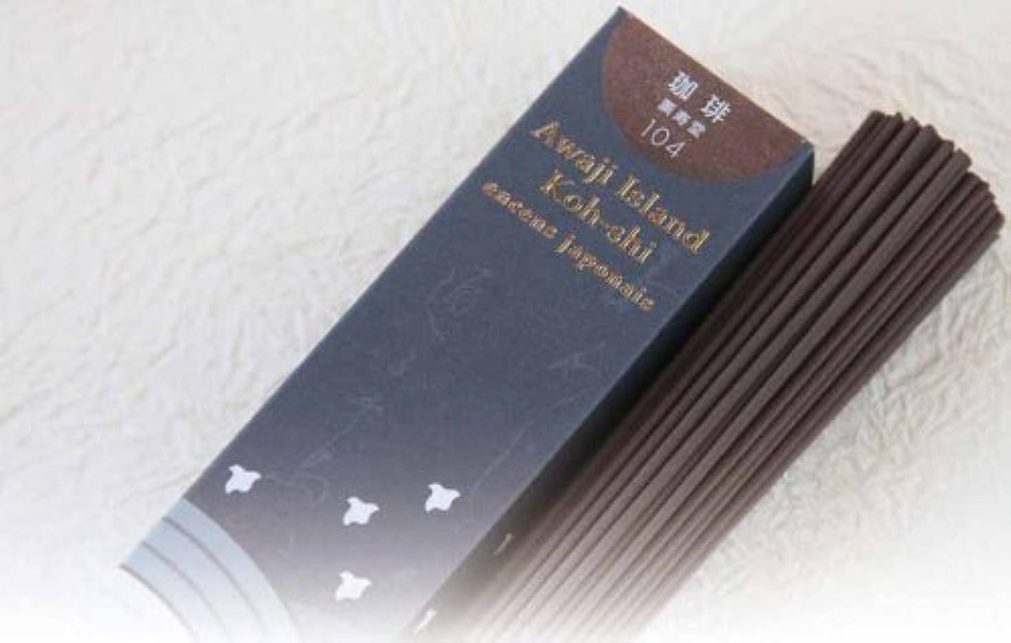 くるくる買い手ペンス「あわじ島の香司」 日本の香りシリーズ 【104】 ●珈琲●