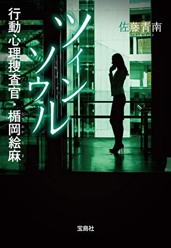 ツインソウル 行動心理捜査官・楯岡絵麻 (宝島社文庫)