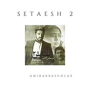 Setaesh 2 (feat. Amirabbas Golab)